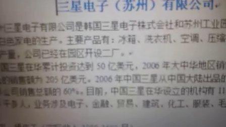 三星电子招工,苏州电子厂招工信息,工厂招聘信息!