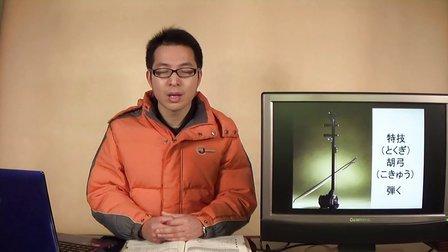 新版标准日本语初级第20课自学习日语葛源1.1版视频