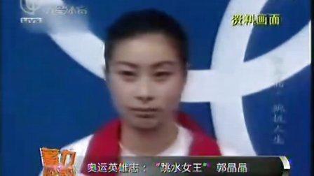 """奥运英雄志:""""跳水女王""""郭晶晶   120510体育速递"""