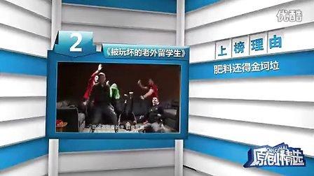 原创精选 2013华语电影酷炫大混剪
