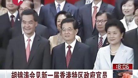 胡锦涛会见新一届香港特区政府官员[东方新闻]