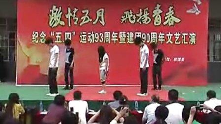 新邵职中 2012五四青年节文艺汇演(下)