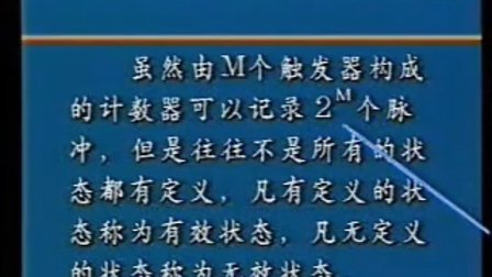 电子技术视频教程 45【清华大学 华成英教授主讲】