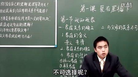 初中政治初二政治八年级思想品德上册丰胜第1课爱在屋檐下