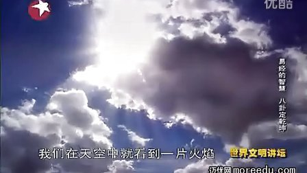 《易经的智慧》02 八卦定乾坤(曾仕强)