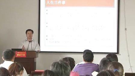 邢台十中暑期培训20120714下午培训2