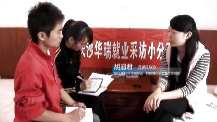 长沙北大青鸟华瑞软件学校明星学员
