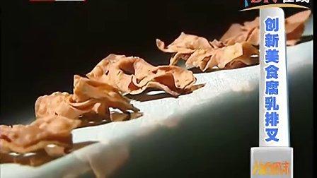 2012年5月12日 豌豆糕、蜜椒带鱼、腐乳排叉、焖锅茄子、酱猪蹄、快速清洗荞麦皮的窍门、绿豆沙