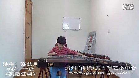 郑鋐月弹奏古筝版《笑傲江湖》