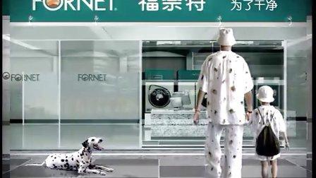 福奈特洗衣-斑点狗广告
