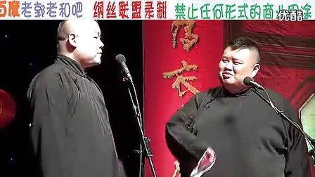 20121014 北展剧场:岳云鹏  孙越 最新爆笑《爱情动作 片》