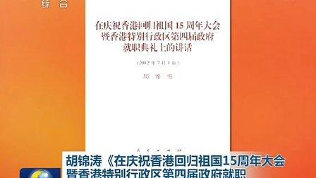 《在庆祝香港回归祖国15周年大会暨香港特别行政区第四届就职典礼上的讲话》出版 120702 新