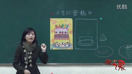 幼儿美术-生日蛋糕