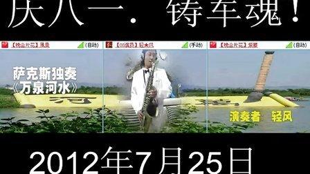 军人三区、四区同庆中国人民解放军成立85周年大型文艺晚会