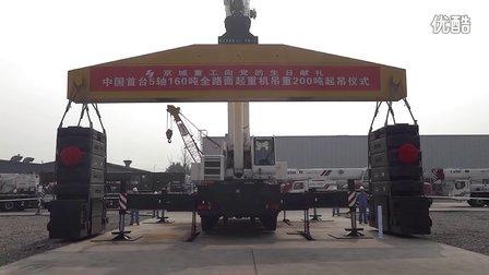 京城重工160吨全路面起重机吊重200吨起吊仪式