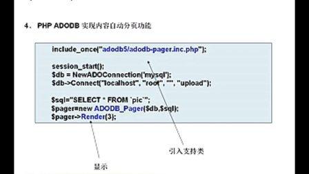 php_ADODB PHP 数据库万能引擎类(下)_81