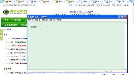 教您如何获得各类软件激活码,授权文件,破解版,注册码