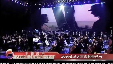 电影金曲《时光倒流70年》-2011长城之声森林音乐节