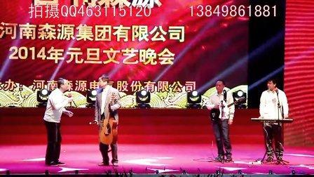 河南长葛森源集团2014元旦晚会(冯巩 小邓丽君 杨洪基 )