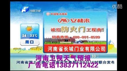 河南卫视天气预报广告 13837112422