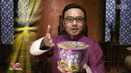 统一老谭酸菜牛肉面广告