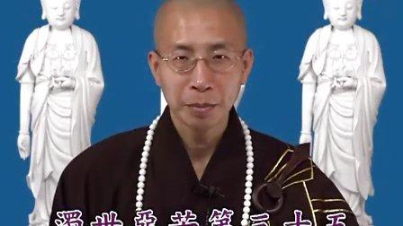 净宗根本戒(粤语)--01--定弘法师