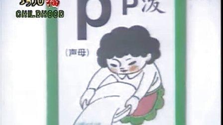 汉语拼音教学视频【第三课】学习声母bpmf. 课堂实录 教学视频