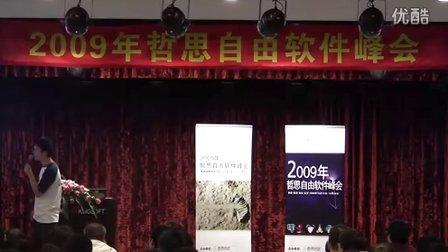2009哲思自由软件峰会珠海站:WPS