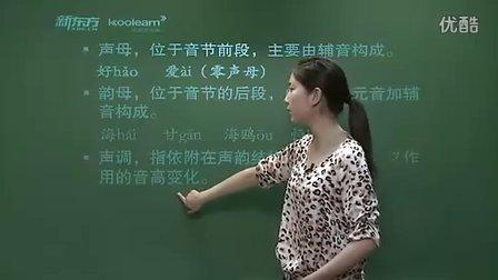 现代汉语第二章—语音)2013 翻译硕士 辅导班
