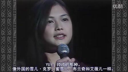 YUI SONY SD甄选 2004年3月 相关片段