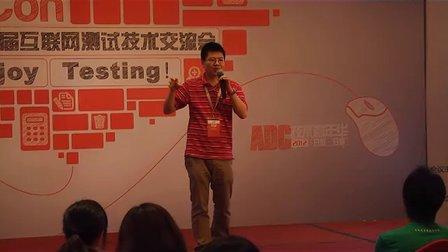 ADC 2012《Tester,One Step Forward 测试向前一步》郭贤忠