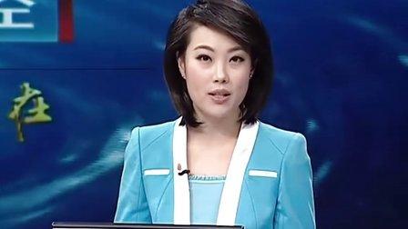 首都经济报道 20120516