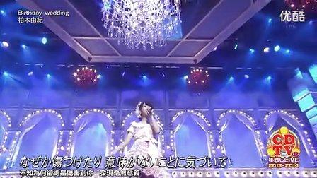 【YukiRinger】 柏木由紀 - Birthday wedding 140101 CDTV