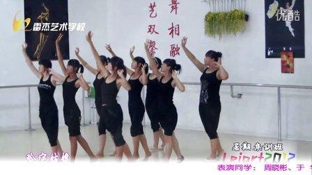 莱西舞蹈培训学校雷杰艺术学校2012暑假集训班哈密姑娘周晓彬少女