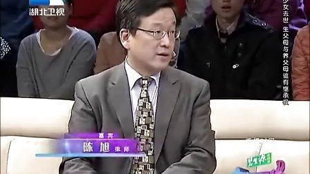 大王小王-20130522-您应该知道的遗产继承知识