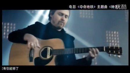 电影【夺命地铁】主题曲祷告MV