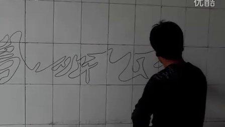 侯维安一笔空心字书法