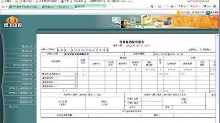 会计电算化实务操作 会计实务操作视频 地税网上申报
