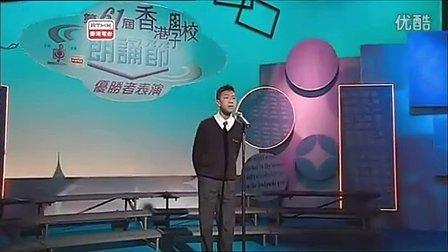 香港中学生朗诵诗歌(高潮迭起!)