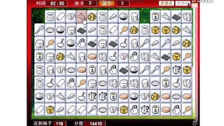 3366小游戏——厨房连连看