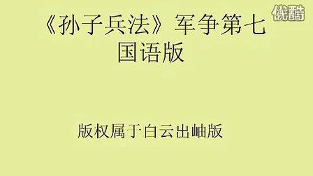 《孙子兵法 》军争篇第七 国语版朗读 皇牌领带