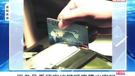 服务员看顾客按键顺序猜出密码 20120518 首都经济报道