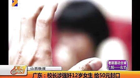 广东:校长涉强奸12岁女生 给50元封口