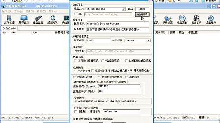 远程控制软件教学