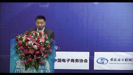 2012重庆站长大会-李滨宏演讲《重庆移动互联网现状》