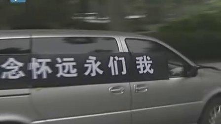"""""""英雄司机""""吴斌追悼会今天在杭州举行"""