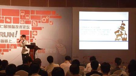ADC2012《以 Web 的名义,向 App 告白》陈虹如
