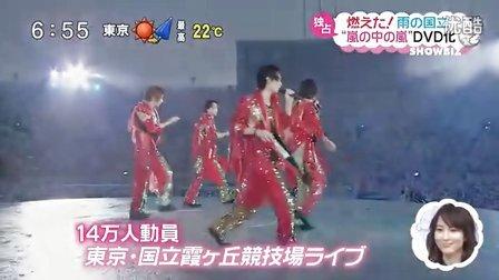 120511 ZIP! - 嵐 ライブDVD
