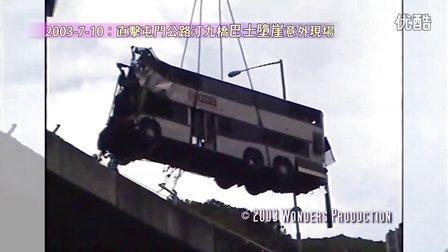 香港史上 最嚴重的巴士意外 KMB 265M 墮崖 意外 2003-7-10 屯門公路