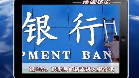银监会:鼓励民间资本进入银行业 20120526 首都经济报道